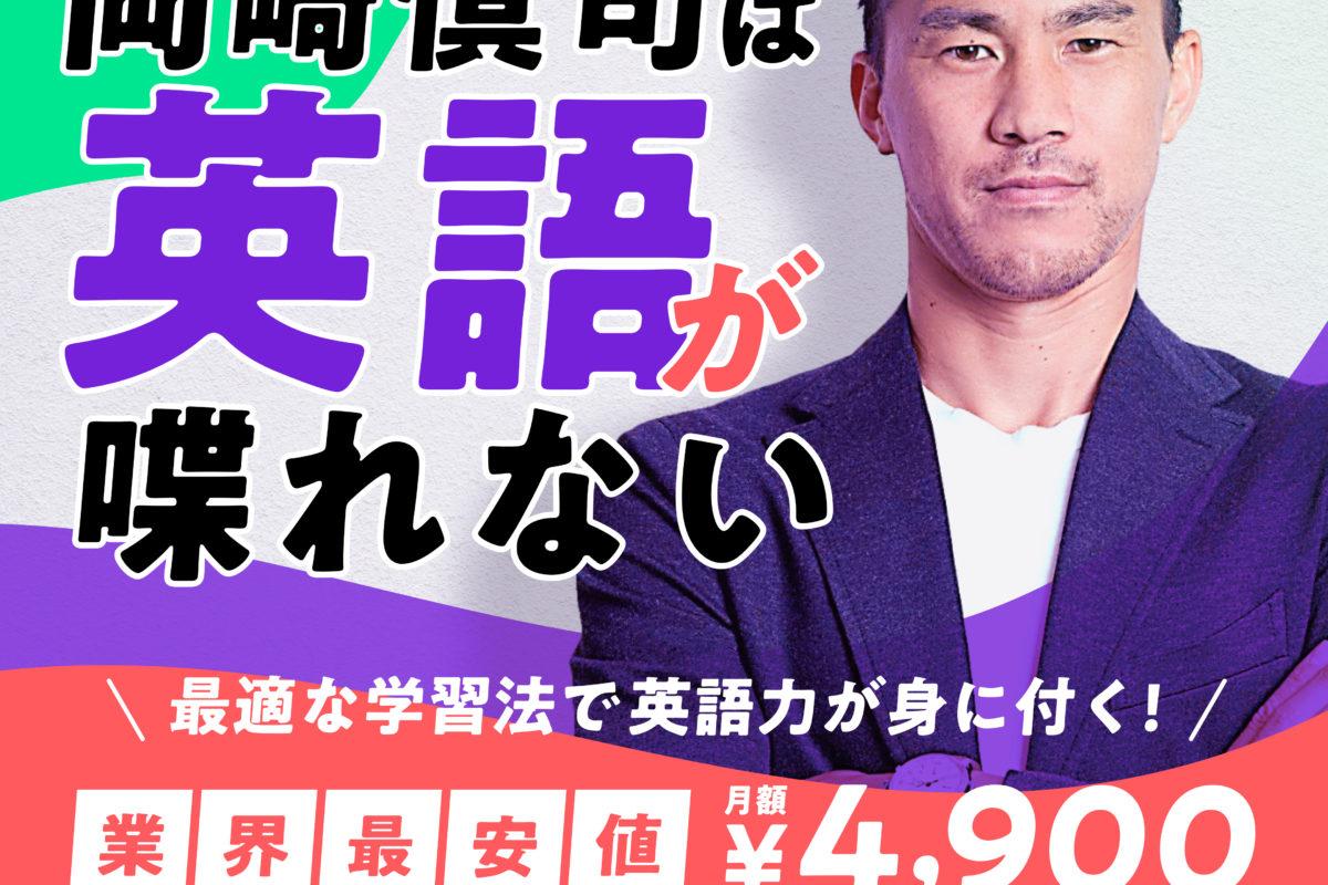 岡崎慎司選手、英会話初心者の方も、過去に挫折した方も、スパトレで確実に英語力を身に付けよう!